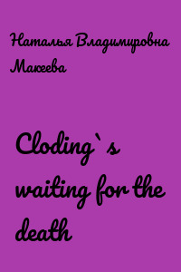 Cloding`s waiting for the death